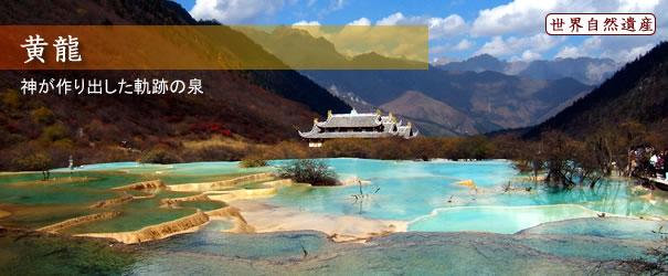 黄龍風景区の画像 p1_3