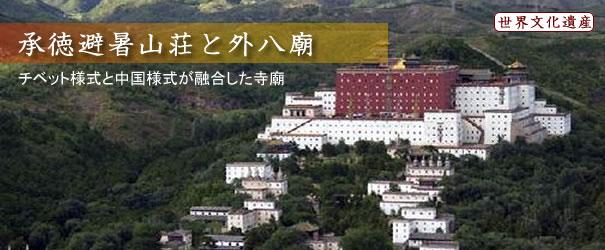 承徳避暑山荘と外八廟の画像 p1_4