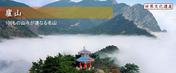 廬山の画像 p1_2