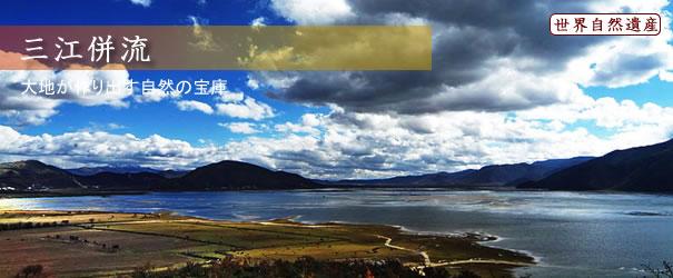 三江併流の画像 p1_30