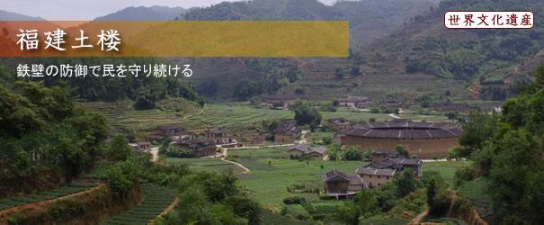 福建土楼の画像 p1_2