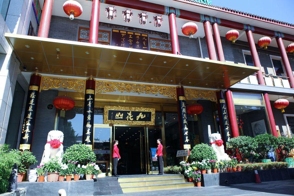 北京紫玉飯店 - ツー ユー ホテル - Ziyu Hotel - 基本情報|中国旅行のチャイナエイト