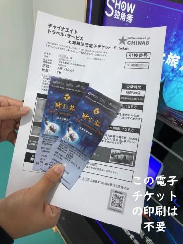 電子チケット印刷不要になりました