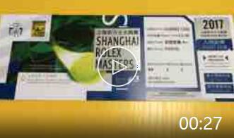 上海マスターズチケット発券開始