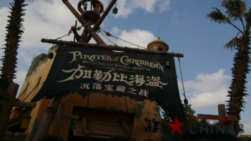 「カリブの海賊 バトル・フォー・サンケン・トレジャー 」