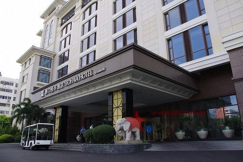 厦門悦華酒店