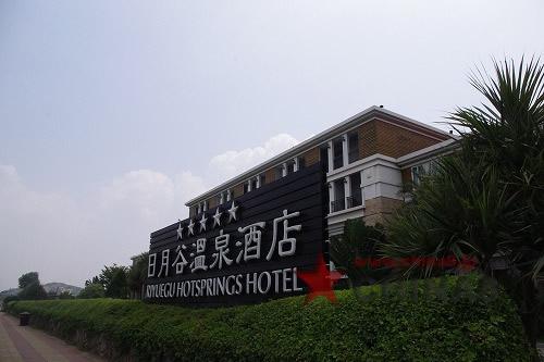 厦門日月谷温泉ホテル