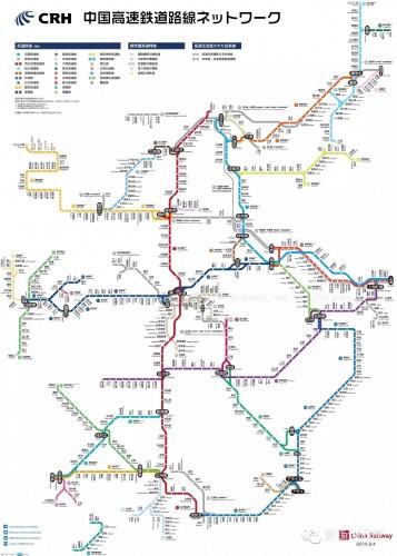 中国高速鉄道ネットワーク(日本語版)